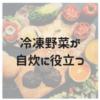 冷凍野菜が自炊に役立つ!