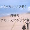 【ビクトリア発】ソルトスプリング島に日帰り旅行