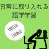 [英語・中国語]日常に取り入れる語学学習