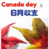 カナダデー&6月収支
