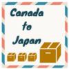 【困惑】高い!カナダから日本への宅急便