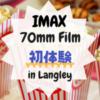 「ダンケルク」70mm IMAXフィルム上映を求めて。