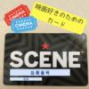 火曜日は映画が安い!映画好きは作っておきたい「SCENEカード」