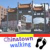 チャイナタウンをぷらぷら散歩