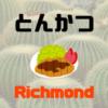 とんかつを食べにリッチモンドへ