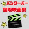 日本の映画を観に、バンクーバー国際映画祭に行こう計画✬