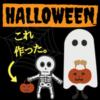 ハロウィン間近!ハロウィンかぼちゃ「ジャック・オ・ランタン」作り🎃