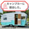 Airbnbならでは。RV車(キャンプカー)に泊まったら結構快適だった