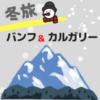 ワーホリ中の旅行 第4弾✬ 冬のバンフへ[目次編]
