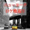 [ニューヨーク] 映画・ドラマのロケ地巡り